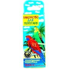Вака Минеральный камень д/птиц попугай  (6112) 1/350 1404