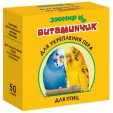 Зоомир Витаминчик д/птиц д/пера 50гр 1/10