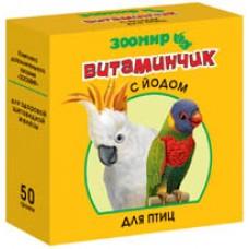 Зоомир Витаминчик д/птиц с йодом 50гр 1/10