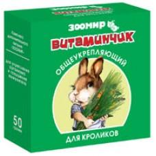 Зоомир Витаминчик д/кроликов гранулы 1/10