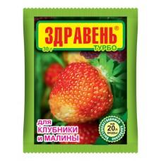 Здравень турбо для клубники и малины 150г