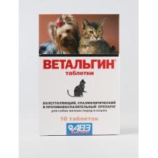 Ветальгин д/кош. и соб.мелких пор.  5252