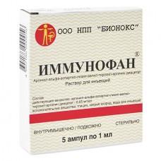 Иммунофан №5 ампул в одной упаковке  (Бионокс)