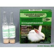 Вакцина против ВГБК+миксоматоз кроликов 1/10доз(за 1дозу)