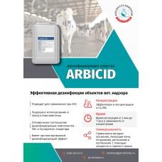 Арбицид 20л.