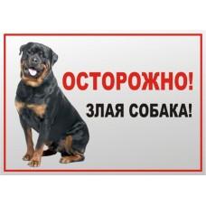 Табличка-46 (Осторожно злая собака)ротвейлер  металл.