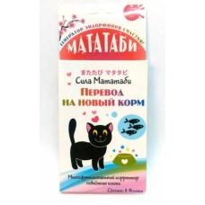 Мататаби для перевода на новый корм 1 гр.4564631500149