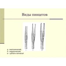 Пинцет вет. хир. общ. назначения ПВХ 150х2,5  (00012378   )