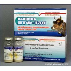 Вакцина ЛТФ-130 40доз/фл.