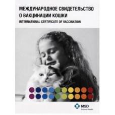 Вет.паспорт д/кошек Интервет (00001441   )