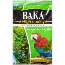 Корм Вака High Quality 500,0 д/крупных попугаев