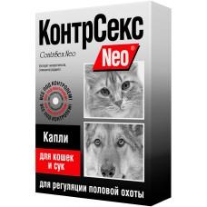 КонтрСекс NEO капли для сук и кошек 2мл. 1/80   0136 (00000303   )