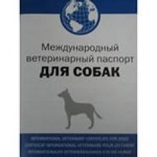 Вет.паспорт д/собак Интервет (00362550   )