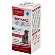 Зоокард. Таблетки для крупных собак/20 таблеток Арт.1096  1/15 (00374079   )