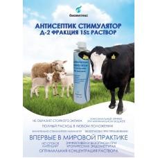 АСД-2 (антисептик- стимулятор Д-2 фракция) 15% аэрозоль (18шт..кор.) (Биовет)