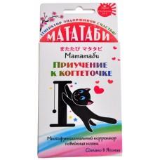 Мататаби для приучения к когтеточке 1 гр.4564631500224