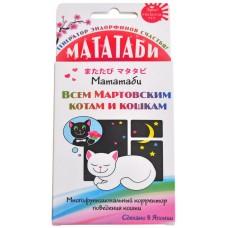 Мататаби для коррекции поведения кошки в период течки 1 гр.4564631500231