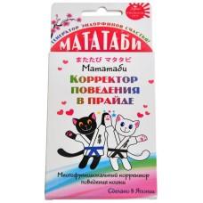 Мататаби для коррекции поведения в прайде 1 гр.4564631500255