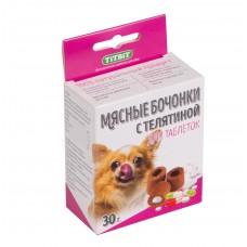 TITBIT Бочонки мясные с телятиной для таблеток 30г 006719 1/10