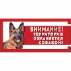 Табличка Охраняется собакой немецкая овчарка 250*114мм (00382198   )