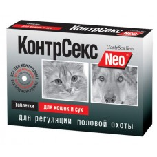 КонтрСекс Neo® таблетки для кошек и сук (2 блистера по 5 таблеток) -0150-