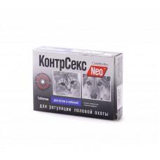 КонтрСекс Neo® таблетки для котов и кобелей (2 блистера по 5 таблеток) -0167  -1/30