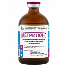 Метрилонг 100 мл.(утеротонический препарат,1 инъекция 7 дней)