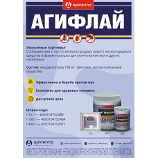 Агифлай 25 гр. 1/100 шт.
