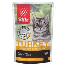 BLITZ Sensitive Индейка с печенью, кусочки в соусе,консервир.полнорац. для кошек, 85 гр 0870   1/24