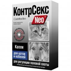 КонтрСекс NEO капли для котов и кобелей 2 мл  1/20 0143