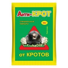 Анти-крот 50,0 гран. 1/100