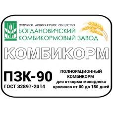 Комбикорм ПЗК-90 молодняк кроликов 60-150 дней 1/40кг (00008232   )
